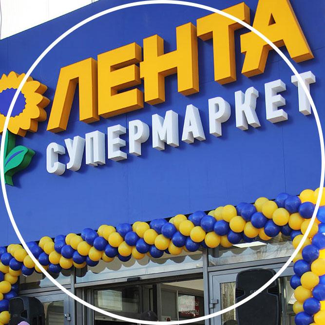 Открытие супермаркета «Лента» в Обнинске