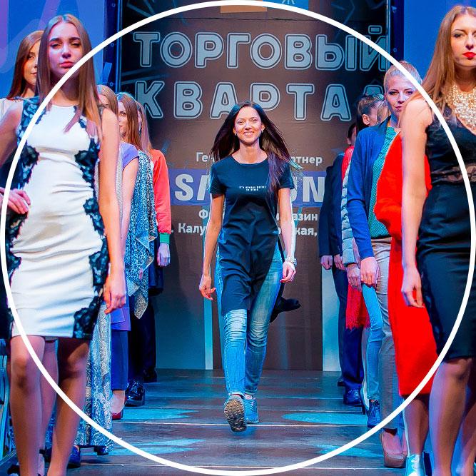 Special Events в Калуге / Модный показ